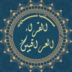 مكتبة تلاوات القراء العراقيين