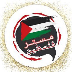 قناة مستر فلسطين Mr.Palestine