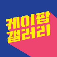 케이팝갤러리