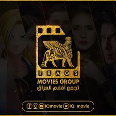 تجمع افلام العراق