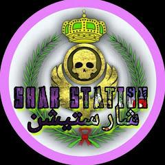 Shar Station شار ستيشن