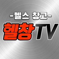 [헬스창고] 헬창TV