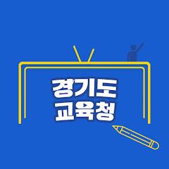 경기도교육청TV