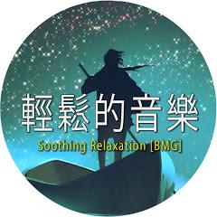 輕鬆的音樂 - Soothing Relaxation [BMG]