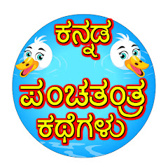 Panchatantra Stories Kannada