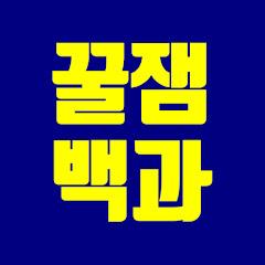 꿀잼백과 Honeyfunpedia