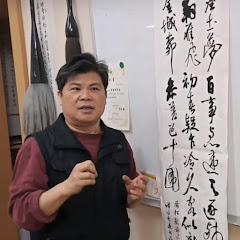 書法教學創作吳啟禎