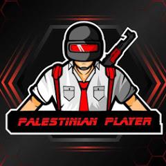 الاعب الفلسطيني Palestinian player