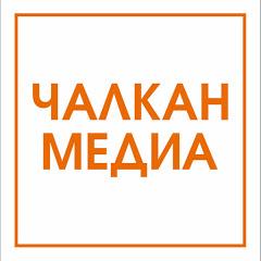 ЧАЛКАН МЕДИА