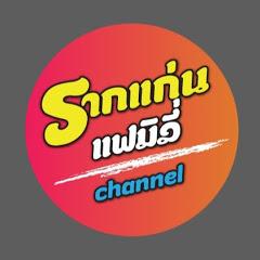 รากแก่นแฟมิลี่ Channel