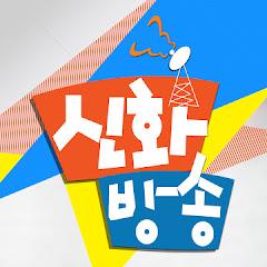 신화방송ShinwhaShow