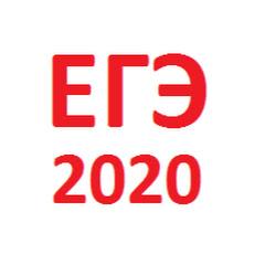Подготовка к ЕГЭ и ОГЭ 2020