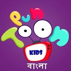 PunToon Kids - Bengali