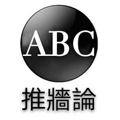 ABC推墻論