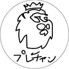 プレチャン 【プレミアリーグ情報チャンネル】