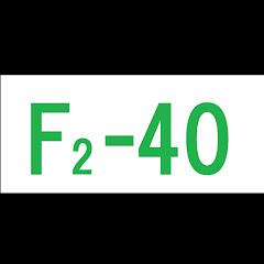 機器更新施工済F2-40