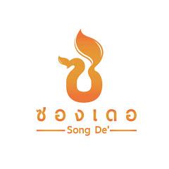 ซองเดอ Song de'