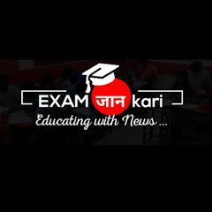Exam जानकारी