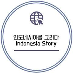 인도네시아를 그리다 - Indonesia Story