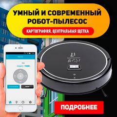 Магазин роботов-пылесосов cleverPanda и iPlus