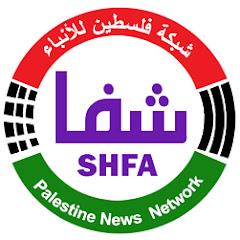 شبكة فلسطين للأنباء شفا
