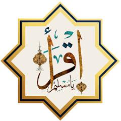 إقرأ يا مسلم - IQRAA YA MUSLIM