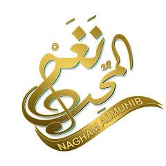 نغم المحب NAGHAM ALMUHIB