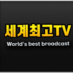 세계최고TV
