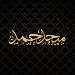 Mehad Hamad - ميحد حمد