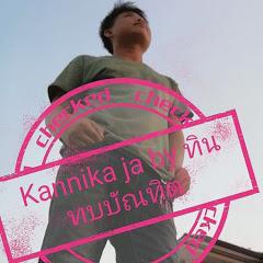 Kannika Ja by ทิน ทบบัณฑิต