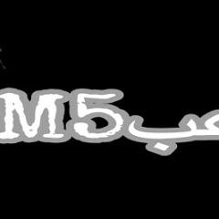 رعب M5