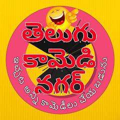 Telugu Comedy Nagar