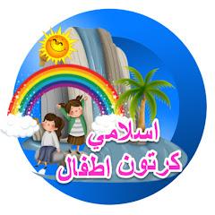 كرتون اطفال - حكايات اسلامية