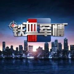 铁血军情 China Tie Xue Jun Qing Official Channel