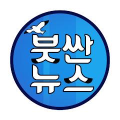 붓싼뉴스 - 부산광역시 공식 유튜브 채널