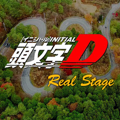 Initial D Real Stage 頭文字D