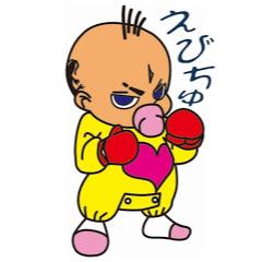戎岡彰のえびちゅチャンネル