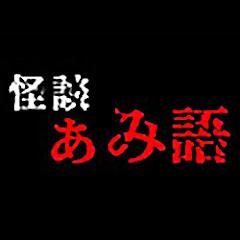 ぁみ [怪談ぁみ語]