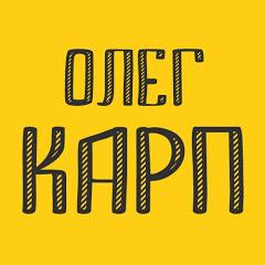 Олег Карп