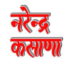 Dj Narendra Kasana