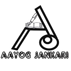 Aayog Jankari