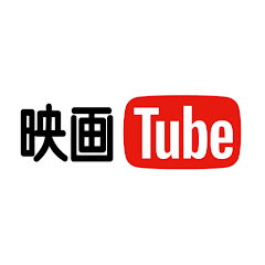 映画Tube