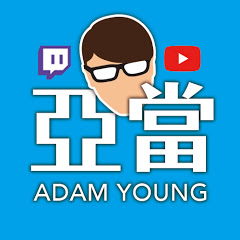 亞當Adam Young