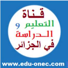 قناة التعليم والدراسة في الجزائر