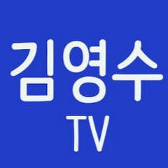 김영수TV-여행과산행