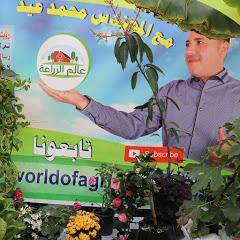 عالم الزراعة ببساطة