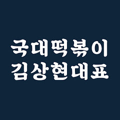 국대떡볶이 김상현대표