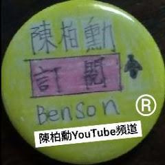 陳柏勳YouTube頻道