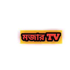 মজার TV