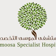 Almoosa Hospital - مستشفى الموسى التخصصى